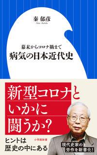 病気の日本近代史 幕末からコロナ禍まで
