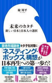 未来のカタチ 新しい日本と日本人の選択