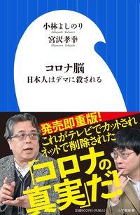 小林よしのり/宮沢孝幸『コロナ脳 日本人はデマに殺される』表紙