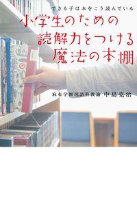 小学生のための読解力をつける魔法の本棚 / できる子は本をこう読んでいる