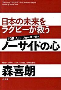 ノーサイドの心 : 日本の未来をラグビーが救う