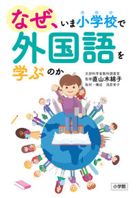 なぜ、いま小学校で外国語を学ぶのか
