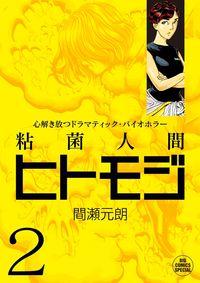 粘菌人間ヒトモジ(2) (ビッグコミックススペシャル)