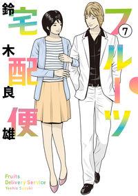 フルーツ宅配便 (7) (ビッグコミックス)
