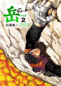 11月30日発売 小学館 岳 完全版 石塚真一