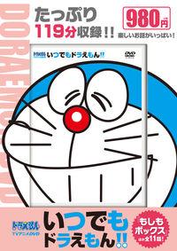 TVアニメDVDシリーズ いつでもドラえもん!! 8 もしもボックス