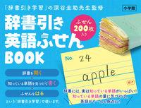 辞書引き 英語ふせんBOOK