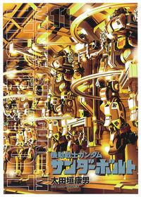 機動戦士ガンダム サンダーボルト 11 画集&クリアファイル付き限定版