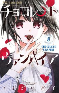 チョコレート・ヴァンパイア 8 ドラマCDつき特別版