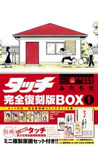 タッチ完全復刻版BOX
