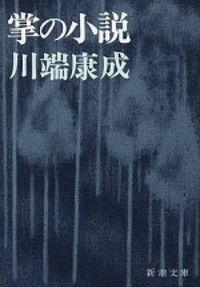 掌の小説 改版