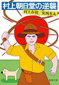 村上朝日堂の逆襲 改版