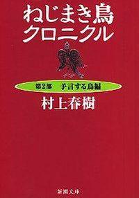 ねじまき鳥クロニクル 第2部 改版