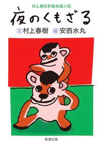 夜のくもざる / 村上朝日堂超短篇小説