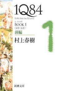 1Q84 BOOK 1(4月ー6月) 前編