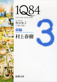 1Q84 BOOK 2(7月ー9月) 前編