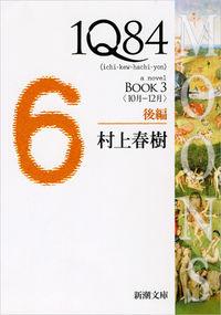 1Q84 BOOK 3(10月ー12月) 後編