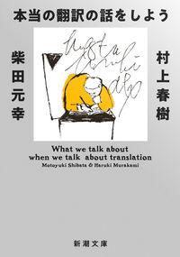 村上春樹/柴田元幸『本当の翻訳の話をしよう 増補版』表紙