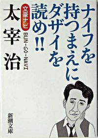 太宰治 / 文豪ナビ