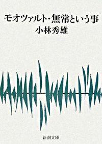 モオツァルト/無常という事 改版