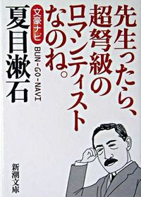 夏目漱石 / 文豪ナビ