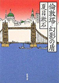 倫敦塔/幻影の盾 改版