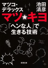マツ☆キヨ / 「ヘンな人」で生きる技術