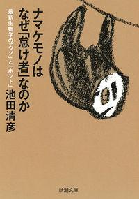 ナマケモノはなぜ「怠け者」なのか / 最新生物学の「ウソ」と「ホント」
