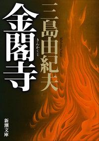 金閣寺 新潮文庫 ; み-3-8