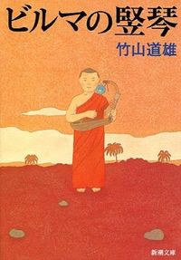 ビルマの竪琴 改版