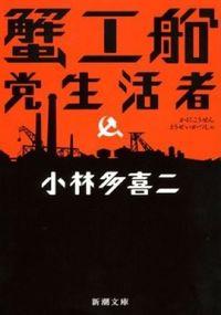 蟹工船/党生活者 改版