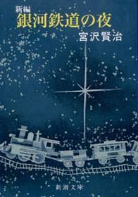 新編銀河鉄道の夜 改版