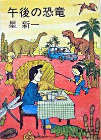 午後の恐竜 改版