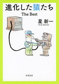 進化した猿たち / The Best