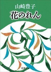 花のれん 改版