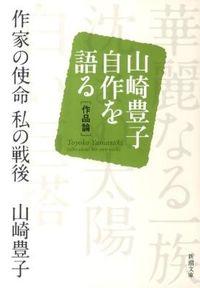 作家の使命私の戦後 / 山崎豊子自作を語る作品論