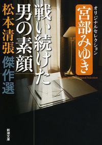戦い続けた男の素顔 / 宮部みゆきオリジナルセレクション