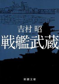 戦艦武蔵 改版