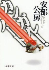 カンガルー・ノート