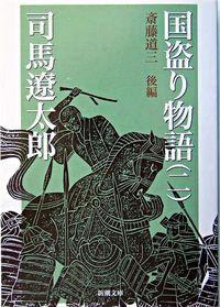 国盗り物語 第2巻 改版