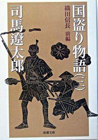 国盗り物語 第3巻 改版