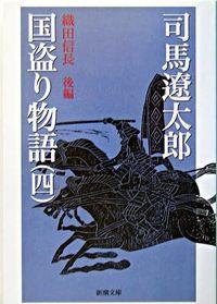国盗り物語 第4巻 改版