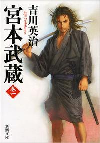 宮本武蔵 1