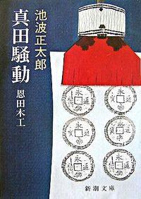 真田騒動 改版 / 恩田木工