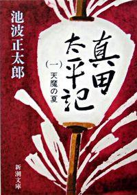 真田太平記 第1巻 改版