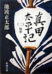 真田太平記 第2巻 改版