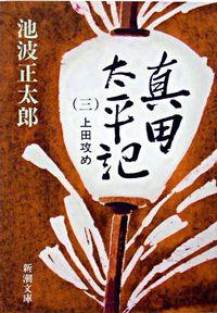 真田太平記 第3巻 改版