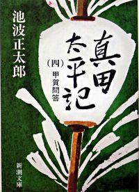 真田太平記 第4巻 改版