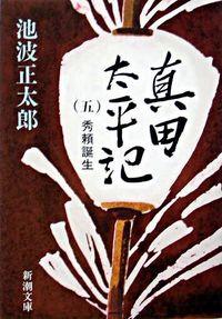 真田太平記 第5巻 改版