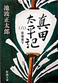 真田太平記 第6巻 改版